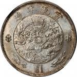 宣统二年大清银币壹圆 NGC MS 65