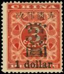 1897年红印花3分加盖大字当一圆新票 近未流通