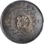 民国元年军政府造四川壹圆银币。 (t) CHINA. Szechuan. Dollar, Year 1 (1912). PCGS Genuine--Cleaned, EF Details.