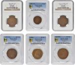 清末民国时期铜币一组6枚 NGC PCGS