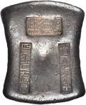 广东省方槽十两砝码银锭。