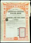 1905 5% Gold Loan  Kaifeng Honan Railway Loan, 5 bonds for 500francs, large format, ornate border