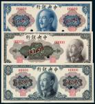 民国三十四年中央银行美钞版金圆券壹圆、伍圆、拾圆样票各一枚