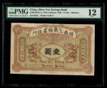 光绪三十四年(1908)信义储蓄银行1元,汉口地名,编号0225,PCGS 12有修复