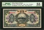 民国十五年中国银行伍及拾圆。 CHINA--REPUBLIC. Bank of China. 5 & 10 Yuan, 1926. P-66a & 73. PMG About Uncirculated