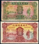 民国十五年(1926年)中国通商银行上海伍圆、拾圆(各一枚)