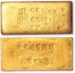 民国卅四年中央造币厂铸五两金条 完美品