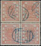 1882年阔边大龙票, 叁分银, 棕红色, 两对双连票重组为一四方连[23-13/5-4], 旧票, 销蓝色北京中文戳, 相当吸引的重组方连票, 保存完好.