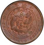 四川省造大清铜币丙午川十文大清龙 PCGS MS 63 SZECHUAN: Kuang Hsu, 1875-1908, AE 10 cash, CD1906