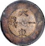 朝鲜大东一钱。大东造币厂。蓝珐琅。KOREA. Blue Enamel Chon, ND (1882-83). Tae Dong Treasury Mint. Yi Hyong (Kojong). P