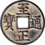 元代至正通宝折三背辛 上美品 CHINA. Yuan Dynasty. 3 Cash, ND (1352)