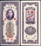民国十九年中央银行美钞版关金券伍拾圆正、反单面印刷样票各一枚,九成新