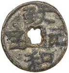 Lot 520 YUAN: Zhi He, 1328, AE temple coin 402。51g41。 H-19。66。 zhi he yuan bao with abbreviated bao,