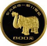 1981年中国出土文物(第1组)纪念金币全套4枚 PCGS