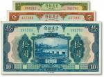 民国十年(1921年)震义银行壹圆、伍圆、拾圆共3枚不同