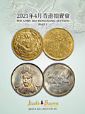 SBP2021年4月香港#D-古钱 金银锭 机制币中央