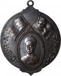 1899年保救大清光绪皇帝会镀铜勳章 近未流通