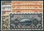 华威银行纸币一组八枚