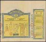 1928年韶州电力有限公司股票,面值25元,编号35,颜色鲜艳EF品相