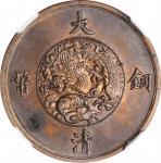 宣统年造大清铜币一分样币 NGC SP 63