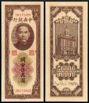 民国三十七年中央银行中央版关金券伍万
