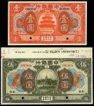 民国七年(1918)中国银行1、5及10元 样票,安徽地名,UNC品相,有轻微皱纹,5元带上纸边