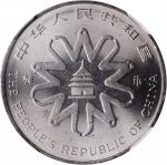 1995年联合国第四次世界妇女大会纪念1元样币 NGC MS 65   CHINA. Yuan Bank Specimen, 1995. Shanghai Mint