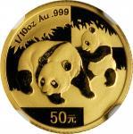 2008年熊猫纪念金币1/10盎司 NGC MS 69 CHINA. 50 Yuan, 2008. Panda Series