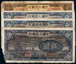 1948-1949年第一版人民币伍圆四枚