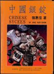 张惠信著《中国银锭》一册