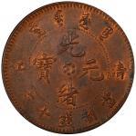 清江光绪元宝十文铜币 PCGS MS 62