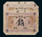 民国十年(1921年)陕西邠县金泰魁号贰串二枚