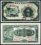 民国二十一年(1932年)中国农工银行汉口伍圆