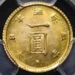 日本 旧一圆金货 Old type 1Yen(Gold) 明治4年(1871) PCGS-MS65 UNC~FDC
