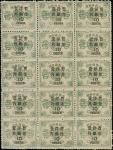 1897年慈喜寿辰纪念初版加盖大字短距洋银一角盖于玖分十五方连,第一格而加盖属于第二格位置[1/19],带原胶,背面有数处黄点,角,第5号票破1变体,上品,此面值之大方连票较少见。