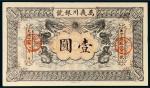 光绪三十四年(1908年)万义川银号天津通行银元壹圆