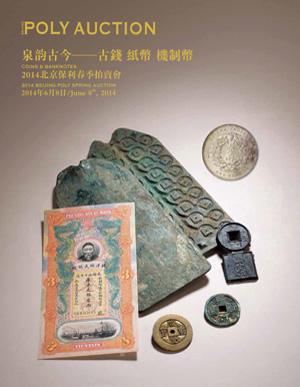 北京保利2014年春拍-古钱 纸币 机制币