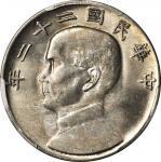 孙像船洋民国22年壹圆普通 PCGS MS 63