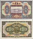 民国十三年(1924年)中国银行上海拾圆