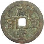 清代咸丰宝泉当五十 美品 QING: Xian Feng, 1851-1861, AE 50 cash