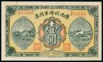 民国十一年(1922年)广西临时军用票壹圆