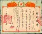 1951年即东县人民政府颁发离婚证书1件,盖即东县人民政府印,保存完好,少见。 Miscellaneous  Others  1951 Divorce Certificate , issued in