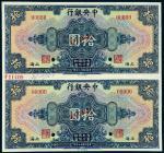 民国十七年中央银行美钞版国币券上海拾圆未裁切样票直双连