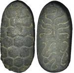 西汉白金三品龟币铅质 华夏 古 XF82