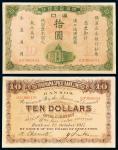1917年横滨正金银行银元票拾圆一枚,汉口地名,八五成新