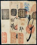"""清代北京西""""增裕号""""制钱票三枚"""
