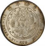 光绪年造造币总厂七钱二分普版 PCGS MS 62