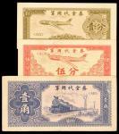 1965年军用代金券壹分、伍分、壹角各一枚,八五成至九五成新