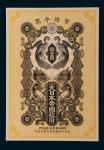 明治三十七年(1904年)大日本帝国政府军用手票银壹圆