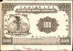 1905年美商上海花旗银行一佰圆。单面样票。